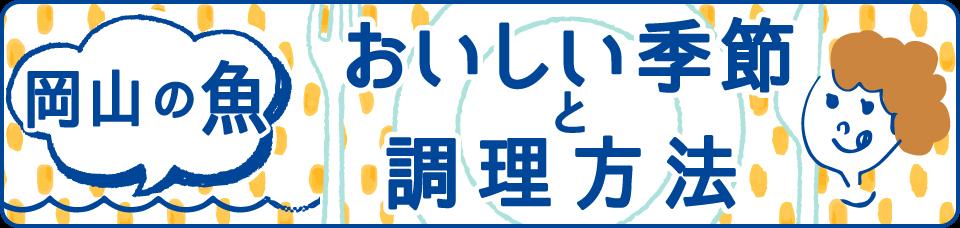 岡山のおサカナ おいしい季節と調理法