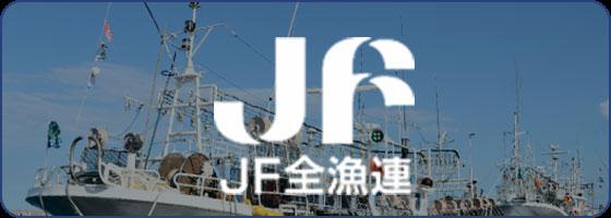 全国漁業協同組合連合会