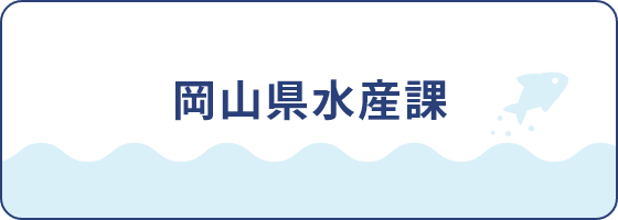 岡山県水産課