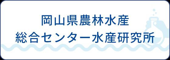 岡山県農林水産総合センター水産研究所