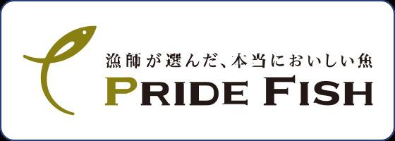 PRIDEFISH 岡山県